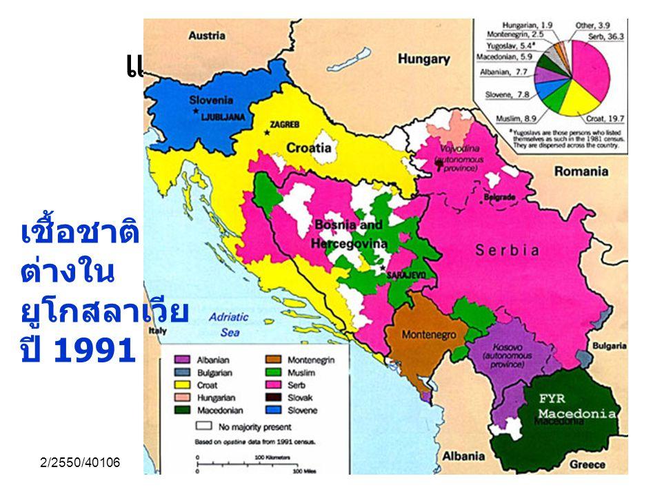 2/2550/40106 พรรณวิภา แผนที่ยูโกสลาเวียในอดีต เชื้อชาติ ต่างใน ยูโกสลาเวีย ปี 1991