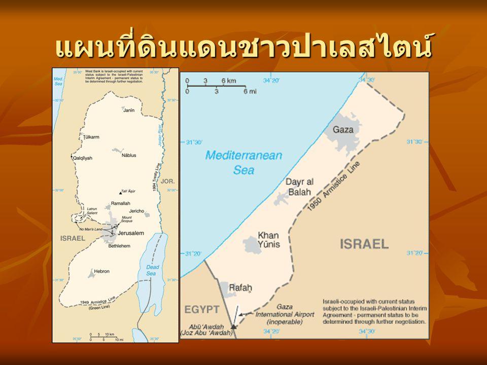 แผนที่ดินแดนชาวปาเลสไตน์