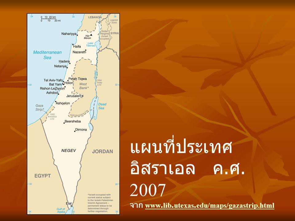แผนที่ประเทศ อิสราเอล ค.ศ.