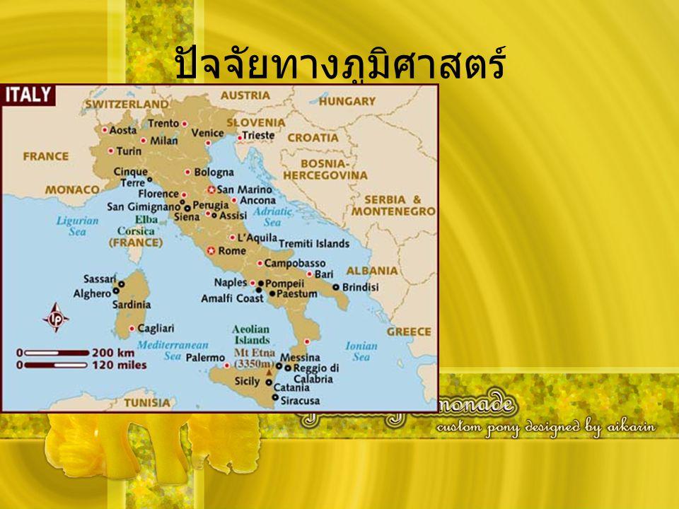 ชาวโรมันสืบเชื้อสายมาจากพวกอินโดยูโรเปียน เช่นเดียวกับชาวกรีก ถิ่นฐานของชาวโรมัน อยู่ บริเวณที่ราบตอนกลางของคาบสมุทรอิตาลี ที่ เรียกว่า ละติอุม (Latium) กลุ่มชาวละตินสร้าง บ้านเรือนอยู่ในแถบที่ราบลุ่ม แม่น้ำไทเบอร์ พวกนี้ พูดภาษาละติน