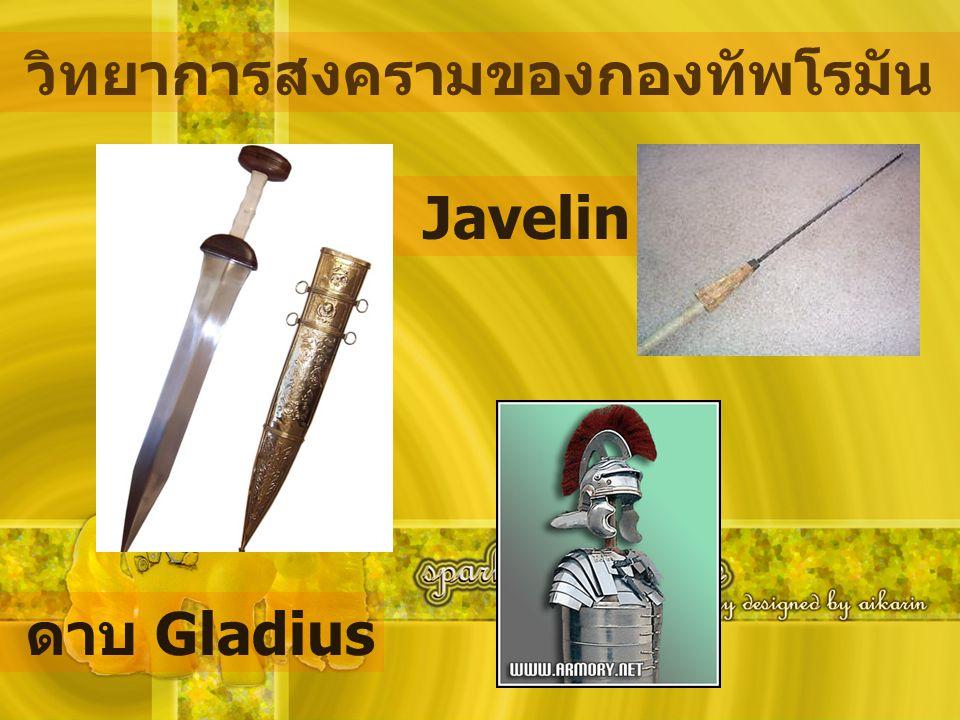 วิทยาการสงครามของกองทัพโรมัน ดาบ Gladius Javelin
