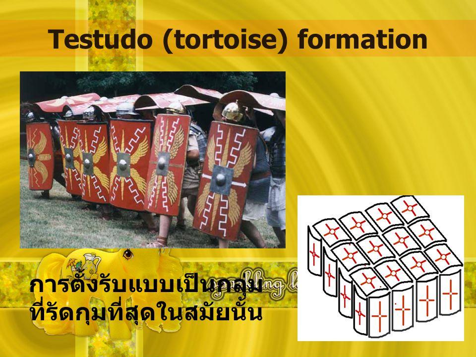 Testudo (tortoise) formation การตั้งรับแบบเป็นกลุ่ม ที่รัดกุมที่สุดในสมัยนั้น