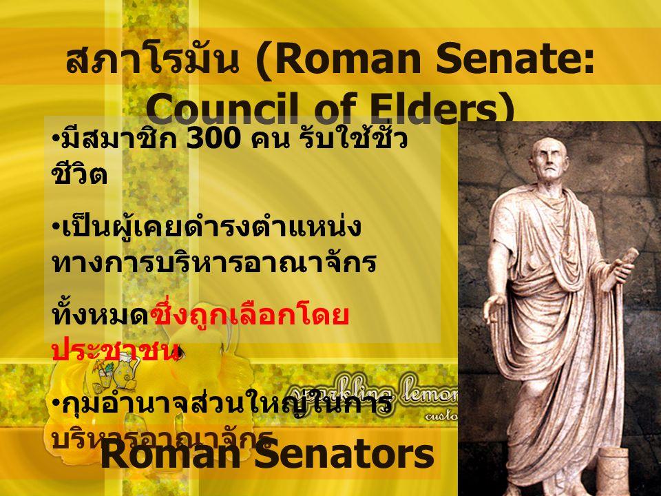 สภาโรมัน (Roman Senate: Council of Elders) มีสมาชิก 300 คน รับใช้ชั่ว ชีวิต เป็นผู้เคยดำรงตำแหน่ง ทางการบริหารอาณาจักร ทั้งหมดซึ่งถูกเลือกโดย ประชาชน
