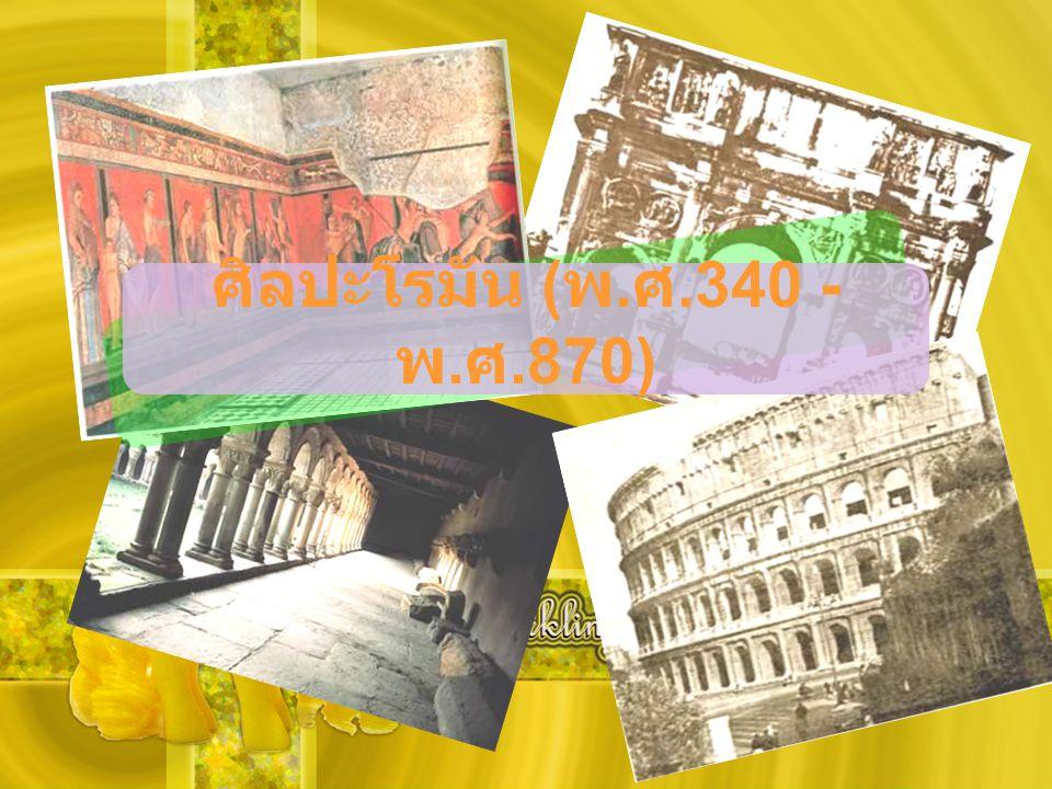ศิลปะโรมัน ( พ. ศ.340 - พ. ศ.870)