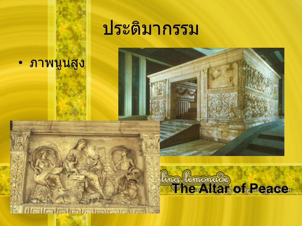 ประติมากรรม ภาพนูนสูง The Altar of Peace