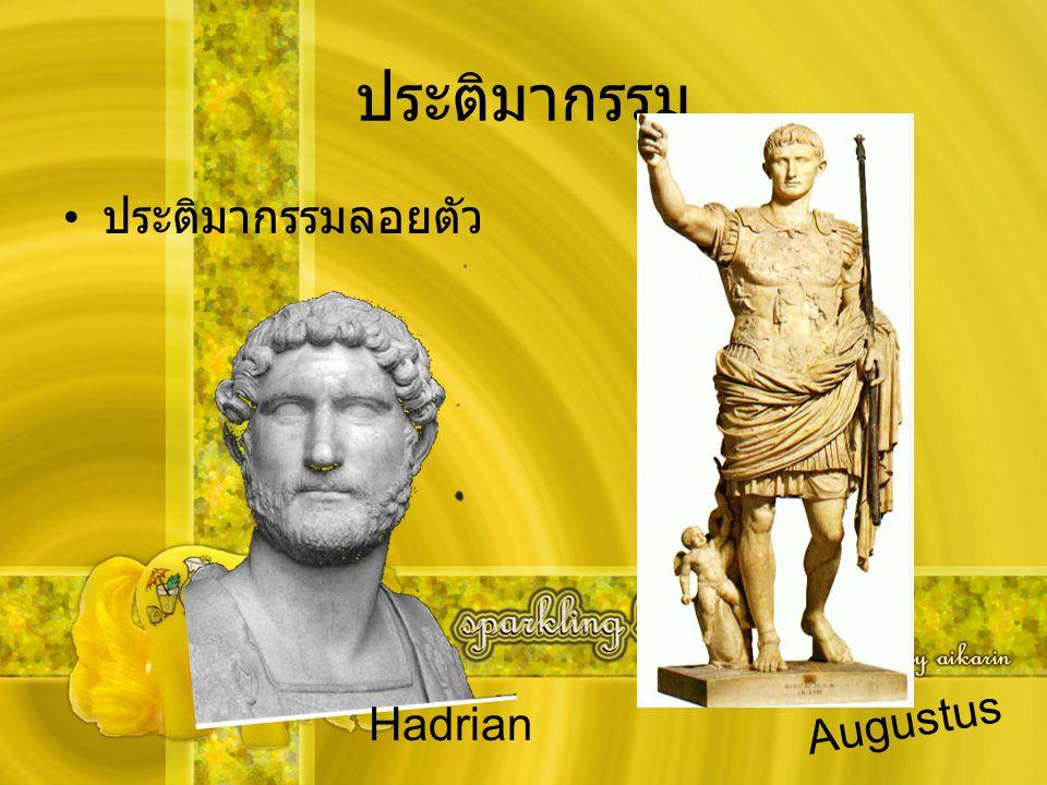 ประติมากรรม ประติมากรรมลอยตัว Augustus Hadrian