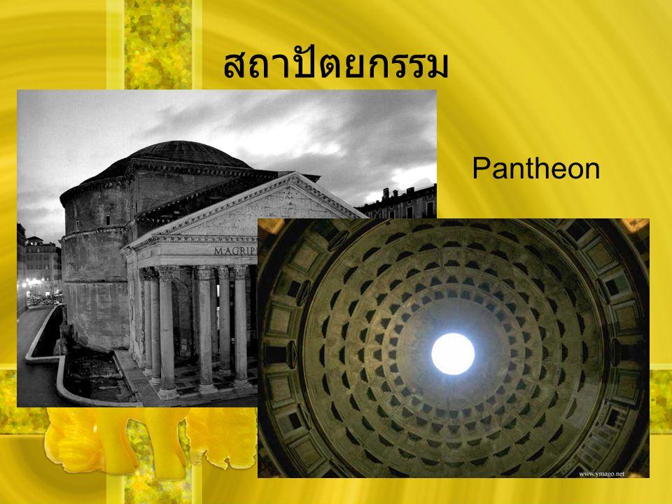 สถาปัตยกรรม Pantheon