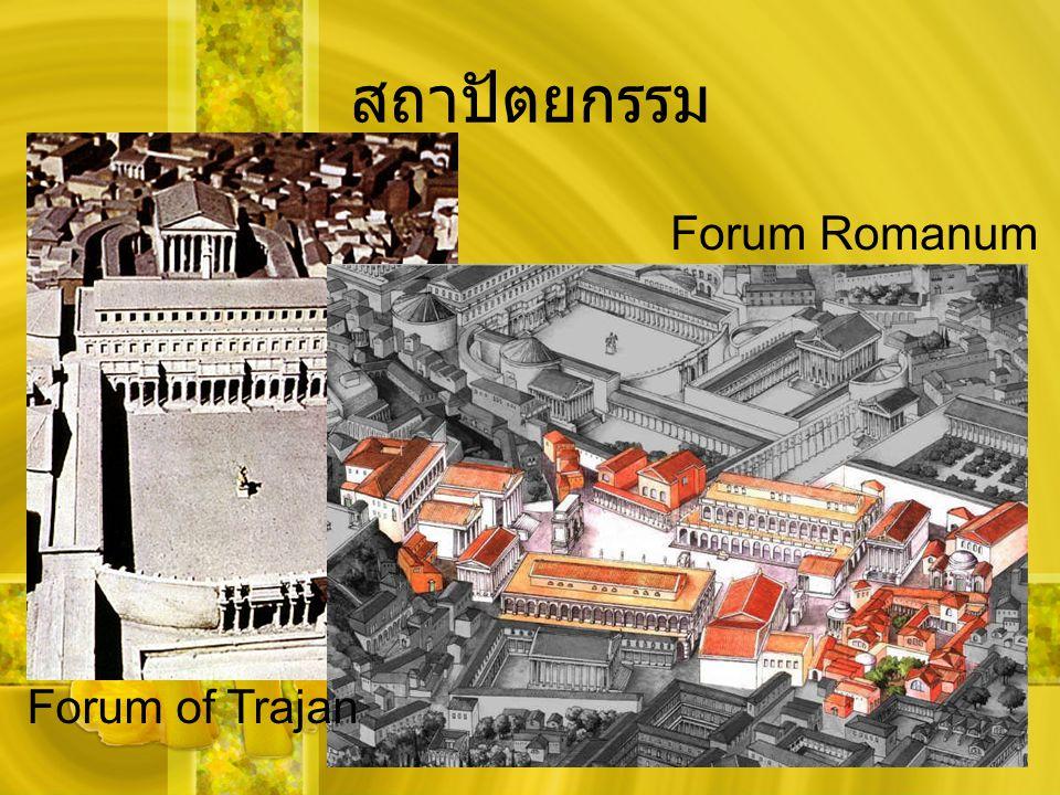 สถาปัตยกรรม Forum of Trajan Forum Romanum