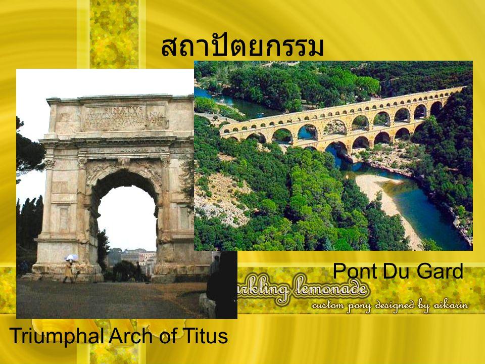สถาปัตยกรรม Triumphal Arch of Titus Pont Du Gard