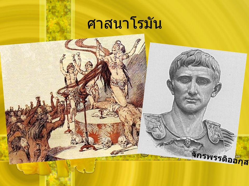 ศาสนาโรมัน จักรพรรดิออกุสตุส