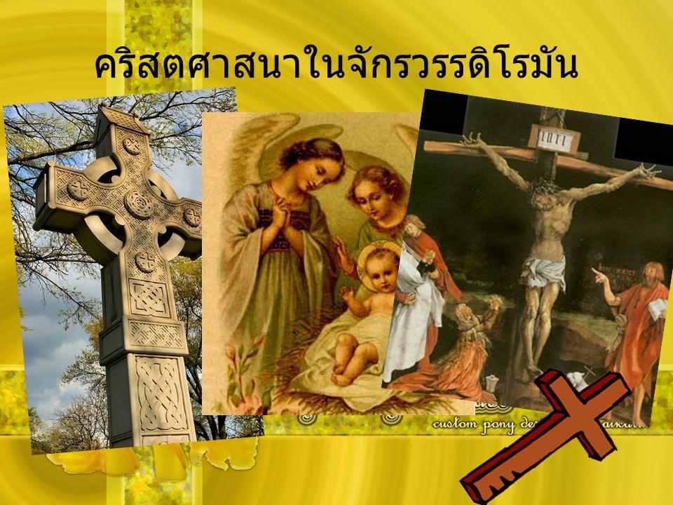 คริสตศาสนาในจักรวรรดิโรมัน