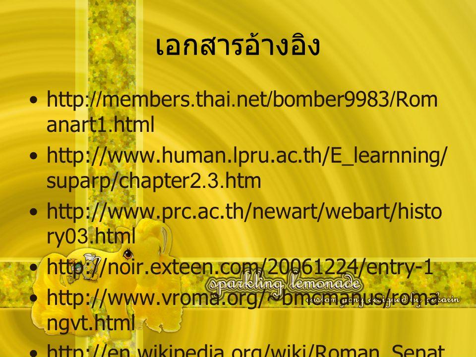 เอกสารอ้างอิง http://members.thai.net/bomber9983/Rom anart1.html http://www.human.lpru.ac.th/E_learnning/ suparp/chapter2.3.htm http://www.prc.ac.th/n