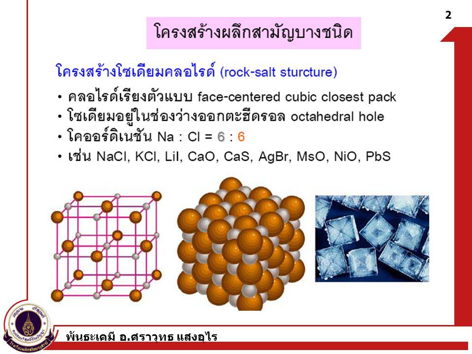 พันธะเคมี อ. ศราวุทธ แสงอุไร 2