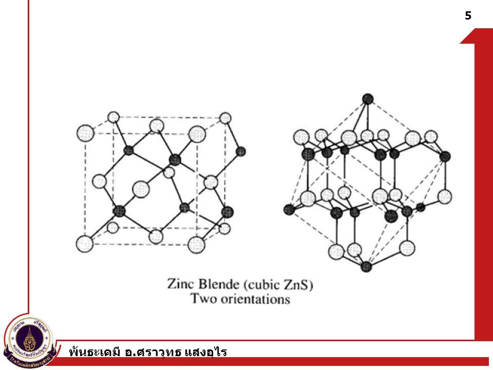 พันธะเคมี อ.ศราวุทธ แสงอุไร 36 Reaction Types B. Acid-Base Rxns 1.