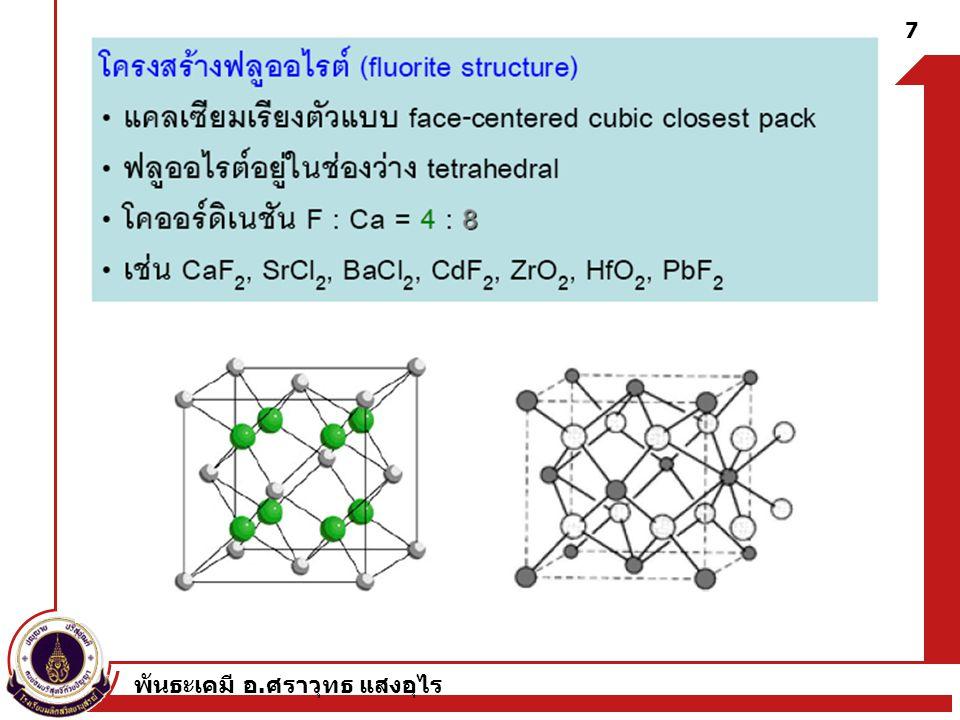 พันธะเคมี อ. ศราวุทธ แสงอุไร 18