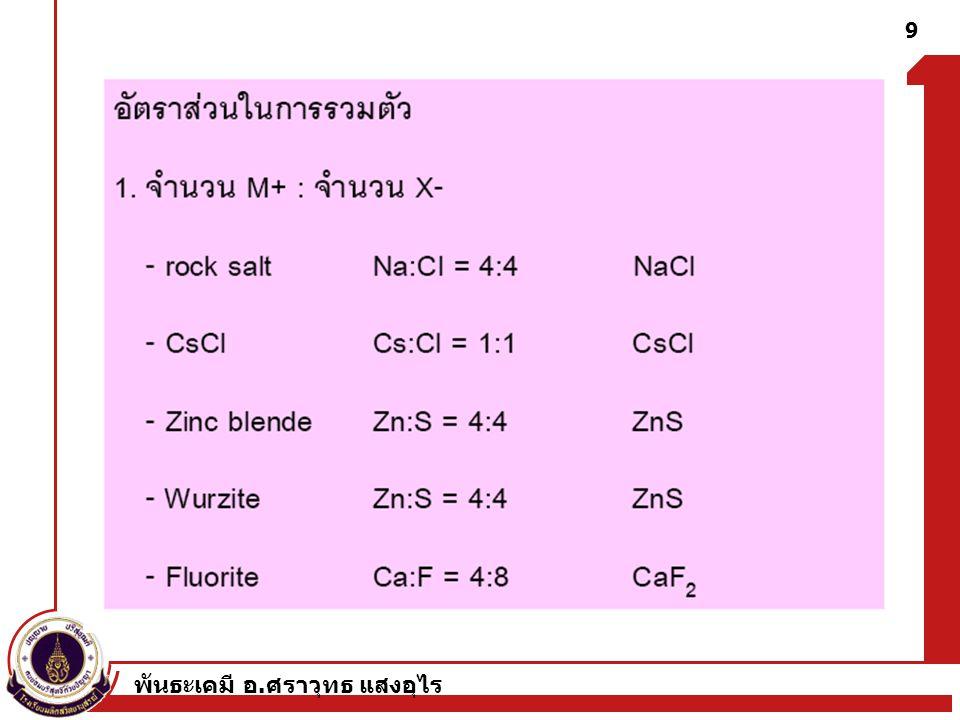 พันธะเคมี อ. ศราวุทธ แสงอุไร 9