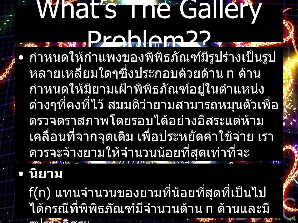 What's The Gallery Problem?.