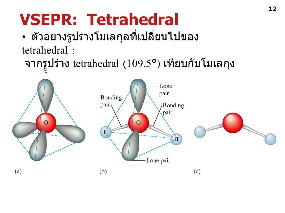 พันธะเคมี ชุดที่ 4 อ. ศราวุทธ แสงอุไร 12 ตัวอย่างรูปร่างโมเลกุลที่เปลี่ยนไปของ tetrahedral : จากรูปร่าง tetrahedral (109.5°) เทียบกับโมเลกุง ของน้ำ :