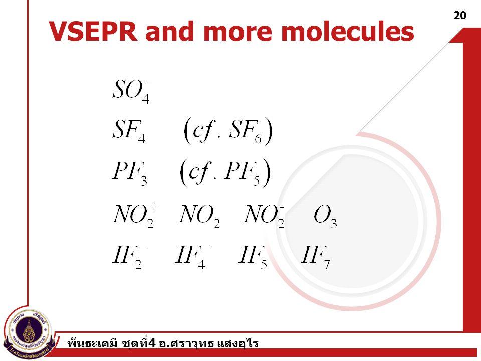 พันธะเคมี ชุดที่ 4 อ. ศราวุทธ แสงอุไร 20 VSEPR and more molecules
