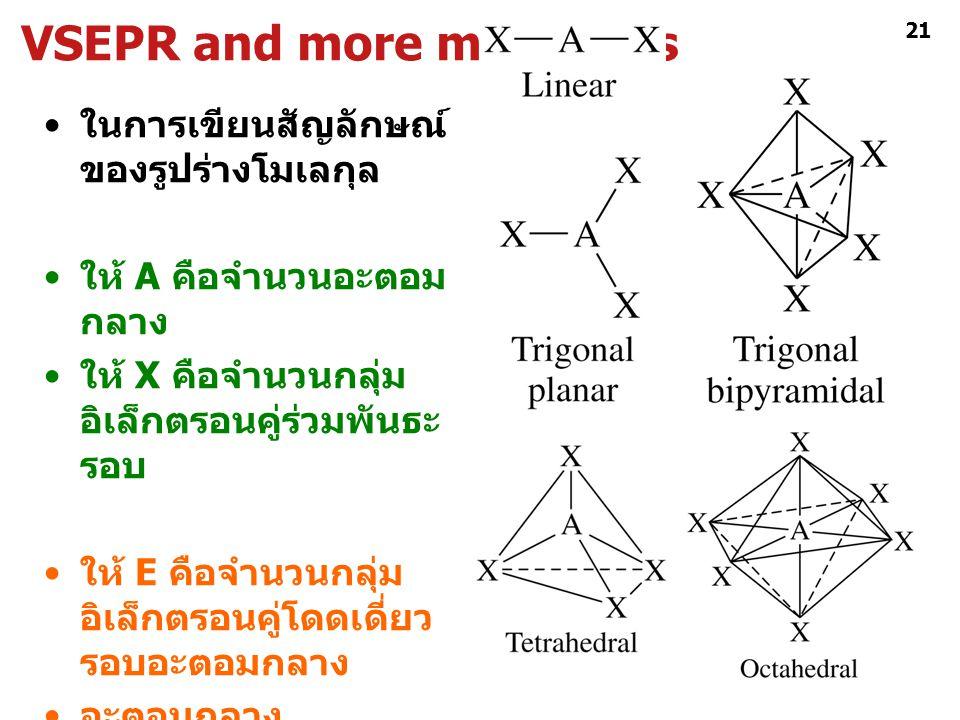 พันธะเคมี ชุดที่ 4 อ. ศราวุทธ แสงอุไร 21 VSEPR and more molecules ในการเขียนสัญลักษณ์ ของรูปร่างโมเลกุล ให้ A คือจำนวนอะตอม กลาง ให้ X คือจำนวนกลุ่ม อ