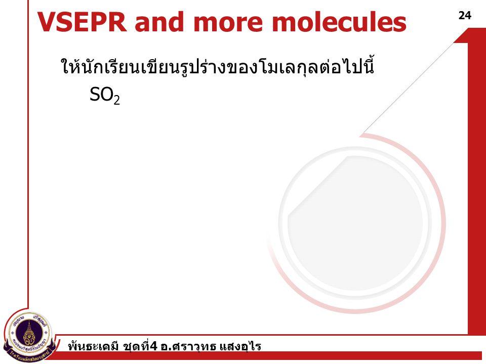 พันธะเคมี ชุดที่ 4 อ. ศราวุทธ แสงอุไร 24 VSEPR and more molecules ให้นักเรียนเขียนรูปร่างของโมเลกุลต่อไปนี้ SO 2