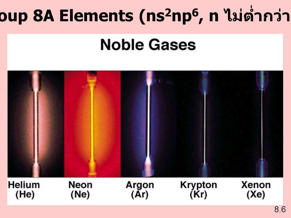 Group 8A Elements (ns 2 np 6, n ไม่ต่ำกว่า 2) 8.6
