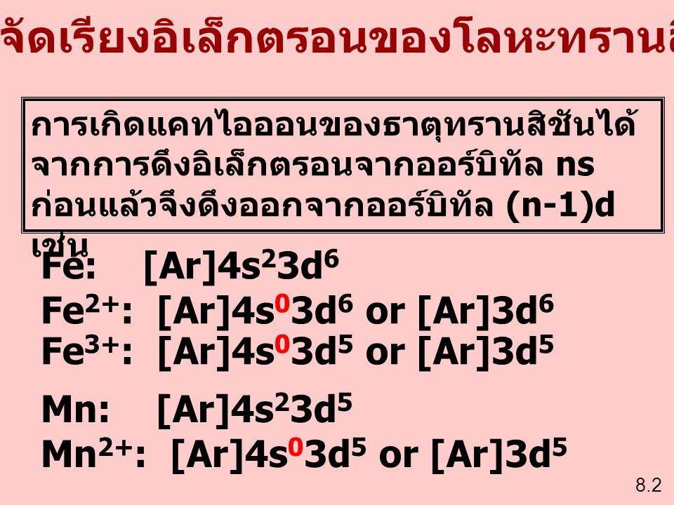 Group 2A Elements (ns 2, n ไม่ต่ำกว่า 2) M M +2 + 2e - Be (s) + 2H 2 O (l) No Reaction 8.6 Mg (s) + 2H 2 O (g) Mg(OH) 2(aq) + H 2(g) M (s) + 2H 2 O (l) M(OH) 2(aq) + H 2(g) M = Ca, Sr, or Ba Increasing reactivity