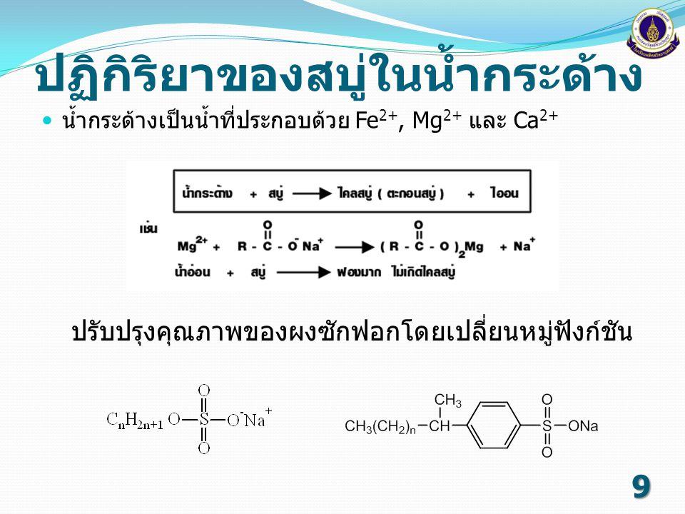 ปฏิกิริยาไฮโดรจีเนชัน ถ้าน้ำมันพืชมาทำปฏิกิริยาไฮโดรไลซีส น้ำมันพืชจะ กลายเป็นไขมัน คือจะแข็งตัว การเติมไฮโดรเจนจะไม่ทำให้ เลขไอโอดีนเป็นศูนย์ เพราะจะทำให้ไขมันนั้นแข็ง เปราะ ปราศจากรสชาติ เนยเทียม ทำมาจากน้ำมันพืชบริสุทธิ์ที่ผ่านการเติม ไฮโดรเจนแล้วนำมาเติมนมและสารบางอย่างเพื่อให้รสชาติ เนยแท้ 10