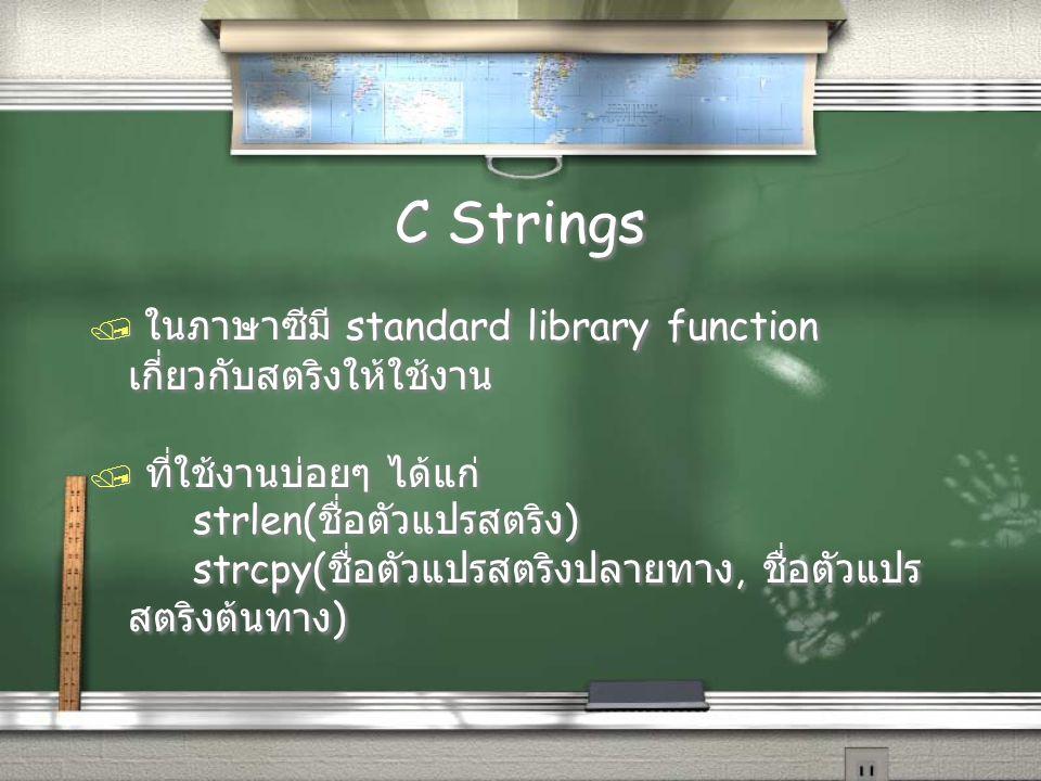 C Strings / ในภาษาซีมี standard library function เกี่ยวกับสตริงให้ใช้งาน / ที่ใช้งานบ่อยๆ ได้แก่ strlen( ชื่อตัวแปรสตริง ) strcpy( ชื่อตัวแปรสตริงปลาย