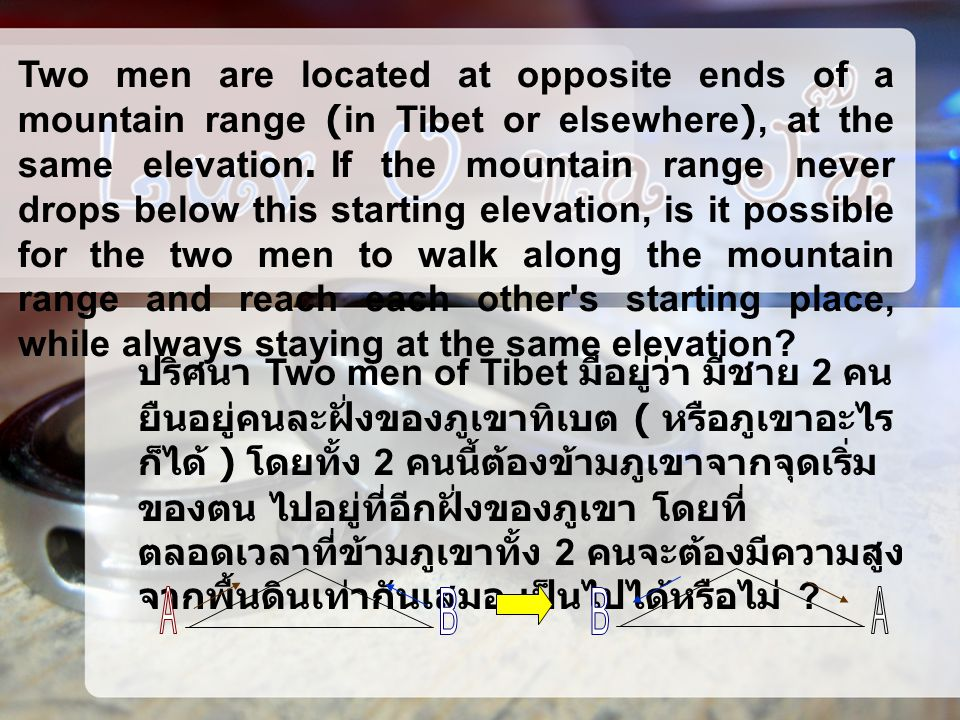 Two men are located at opposite ends of a mountain range (in Tibet or elsewhere), at the same elevation.