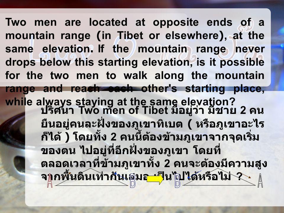 จะสามารถสรุปได้ว่าเราสามารถสร้างรอย เดิน จากพิกัด (s,a) ไปยัง (a,s) ได้อย่าง หลากหลายวิธี ฉะนั้นแสดงว่ามีหลายวิธีที่ใช้ในการเดิน ข้ามหุบเขา โดยใช้วิธีของ the two men of Tibet