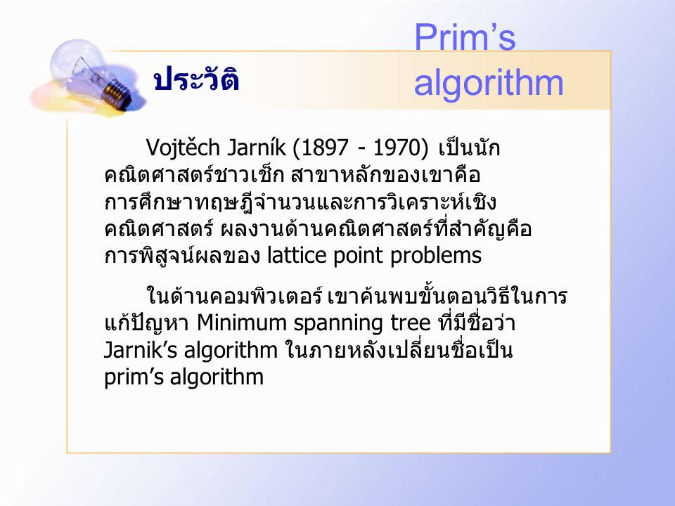 Vojt ě ch Jarník (1897 - 1970) Prim's algorithm