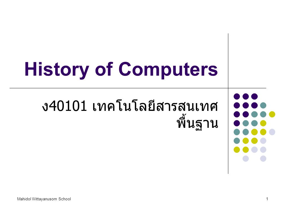 Mahidol Wittayanusorn School32 The first microprocessor chip, the Intel 4004, containing 2250 transistors on a single chip.