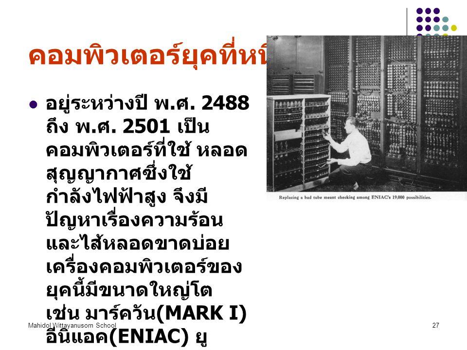 Mahidol Wittayanusorn School27 คอมพิวเตอร์ยุคที่หนึ่ง อยู่ระหว่างปี พ.