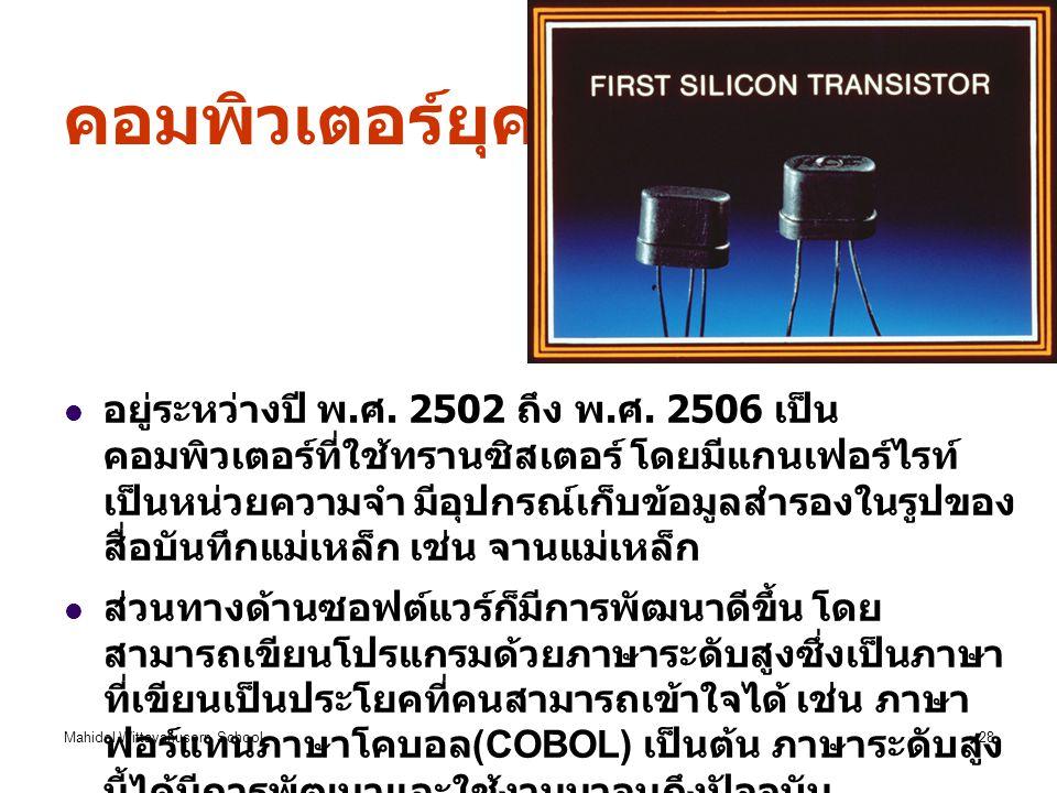 Mahidol Wittayanusorn School28 คอมพิวเตอร์ยุคที่สอง อยู่ระหว่างปี พ.