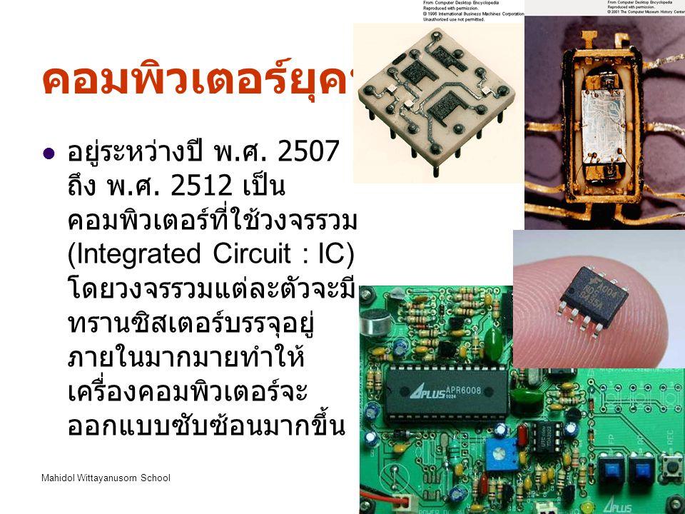 Mahidol Wittayanusorn School29 คอมพิวเตอร์ยุคที่สาม อยู่ระหว่างปี พ.
