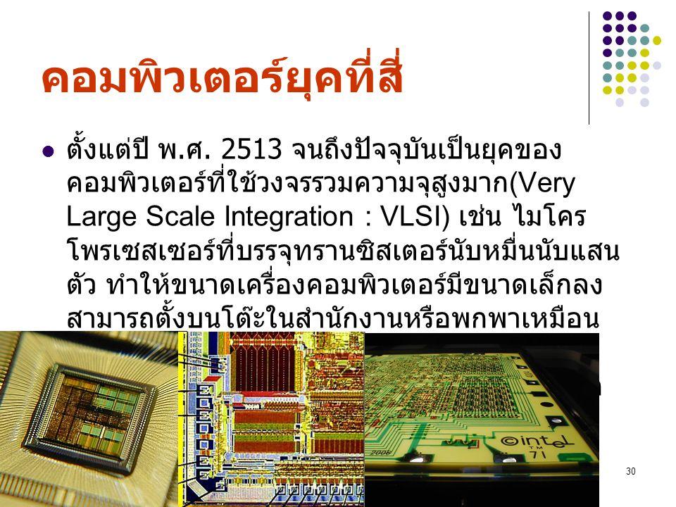 Mahidol Wittayanusorn School30 คอมพิวเตอร์ยุคที่สี่ ตั้งแต่ปี พ.