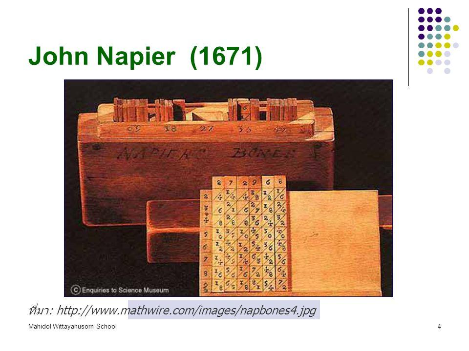 Mahidol Wittayanusorn School4 John Napier (1671) ที่มา : http://www.mathwire.com/images/napbones4.jpg
