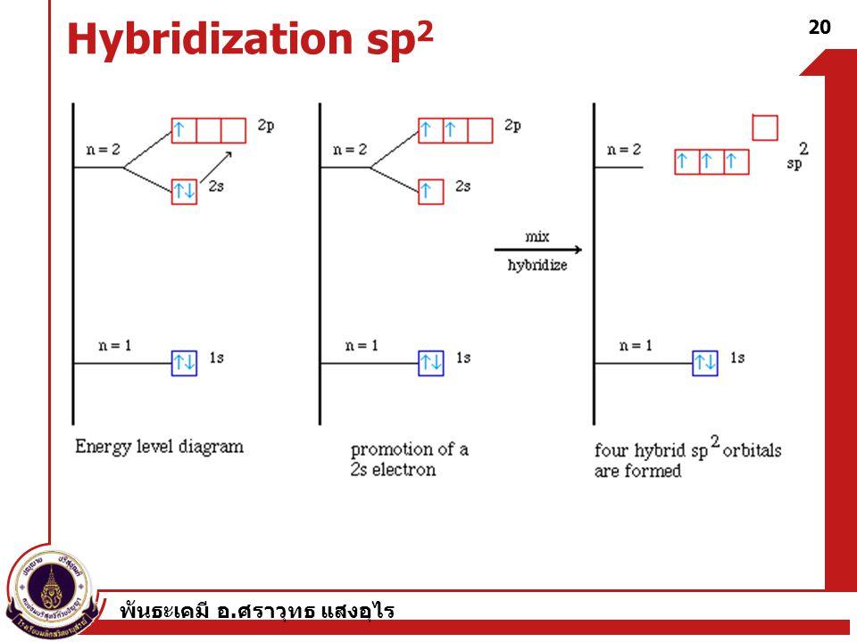 พันธะเคมี อ. ศราวุทธ แสงอุไร 20 Hybridization sp 2