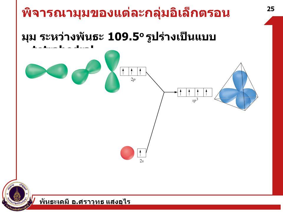 พันธะเคมี อ. ศราวุทธ แสงอุไร 26 Hybridization sp 3 ของ CH 4