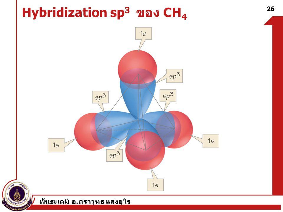 พันธะเคมี อ. ศราวุทธ แสงอุไร 27 Hybridization ของ H 2 O H2OH2O