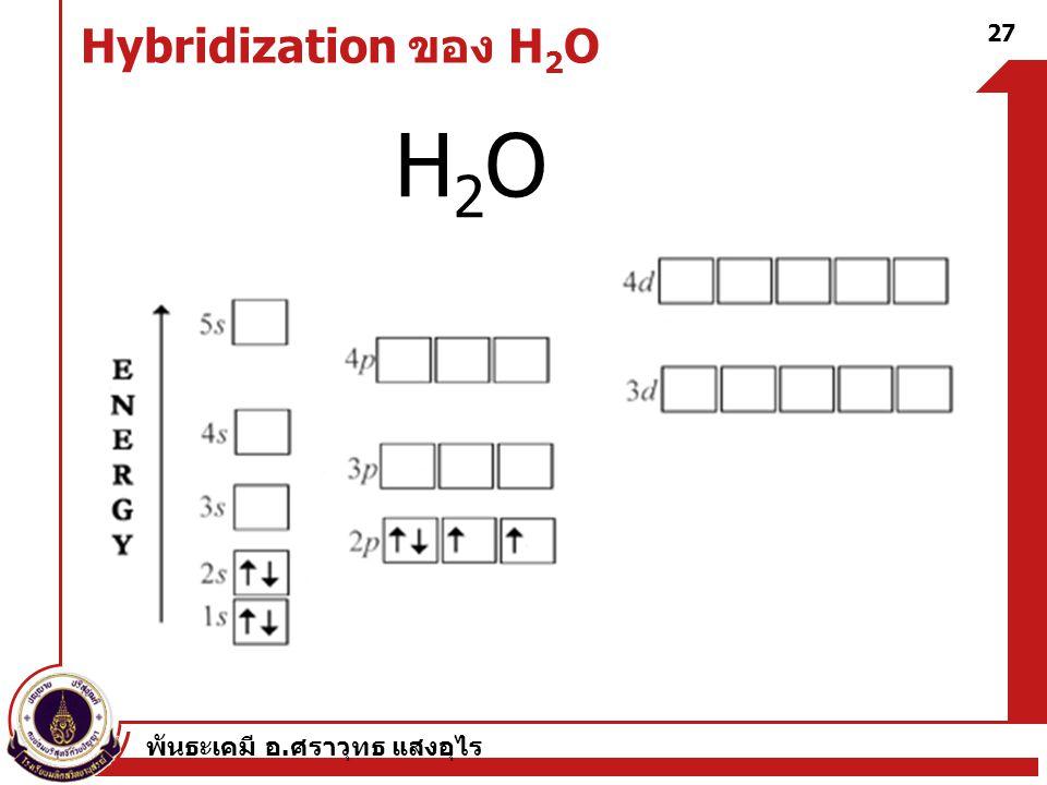 พันธะเคมี อ. ศราวุทธ แสงอุไร 28 ไม่ต้อง Promotion เพราะ มีอิเล็กตรอนเดี่ยวที่จะสร้าง พันธะพอแล้ว