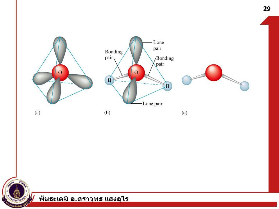 พันธะเคมี อ. ศราวุทธ แสงอุไร 29