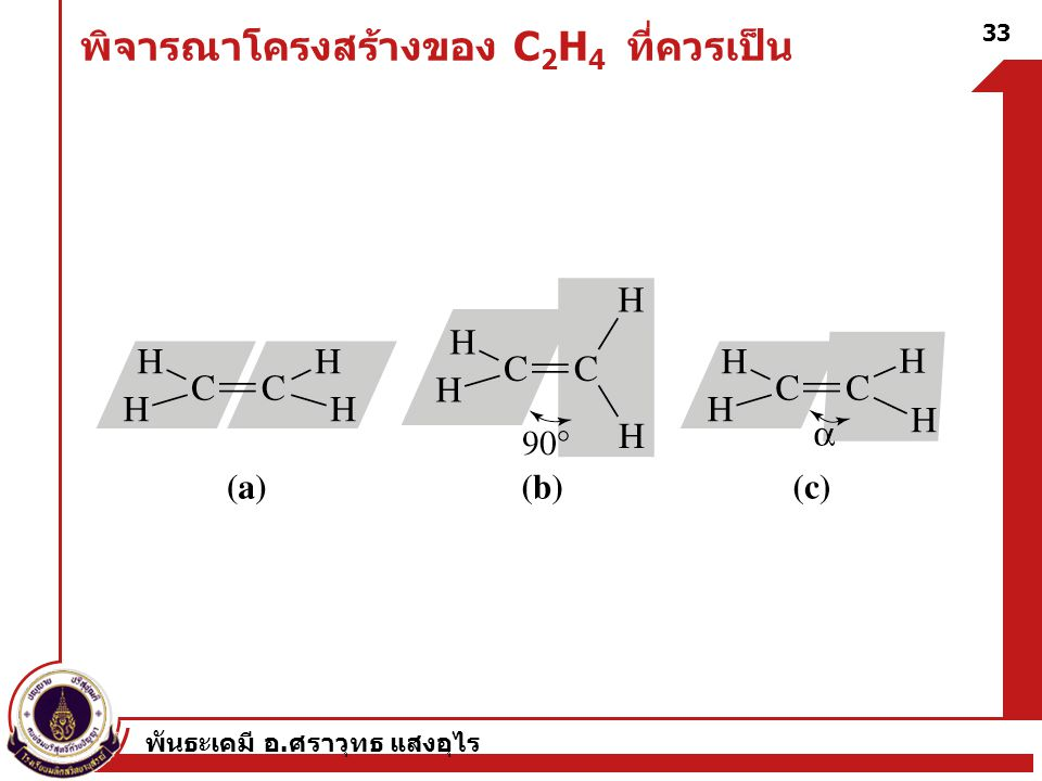 พันธะเคมี อ. ศราวุทธ แสงอุไร 34 C2H4C2H4 พันธะระหว่าง คาร์บอน จึงเป็น