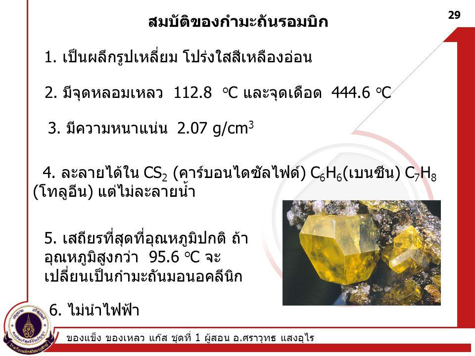 ของแข็ง ของเหลว แก๊ส ชุดที่ 1 ผู้สอน อ.ศราวุทธ แสงอุไร 29 3.