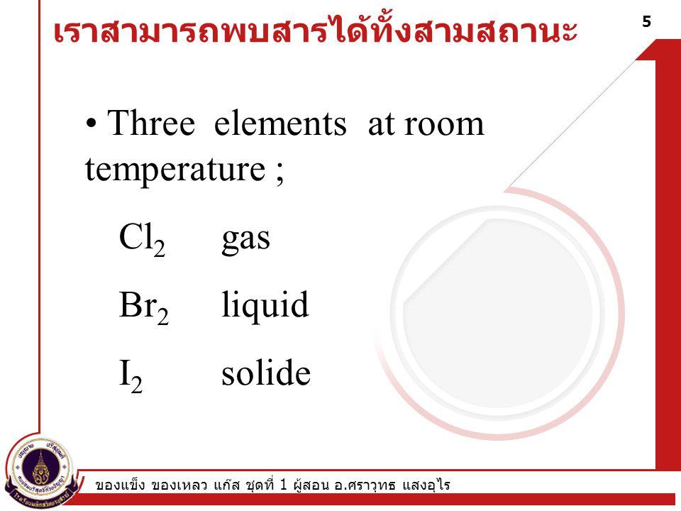 ของแข็ง ของเหลว แก๊ส ชุดที่ 1 ผู้สอน อ. ศราวุทธ แสงอุไร 16