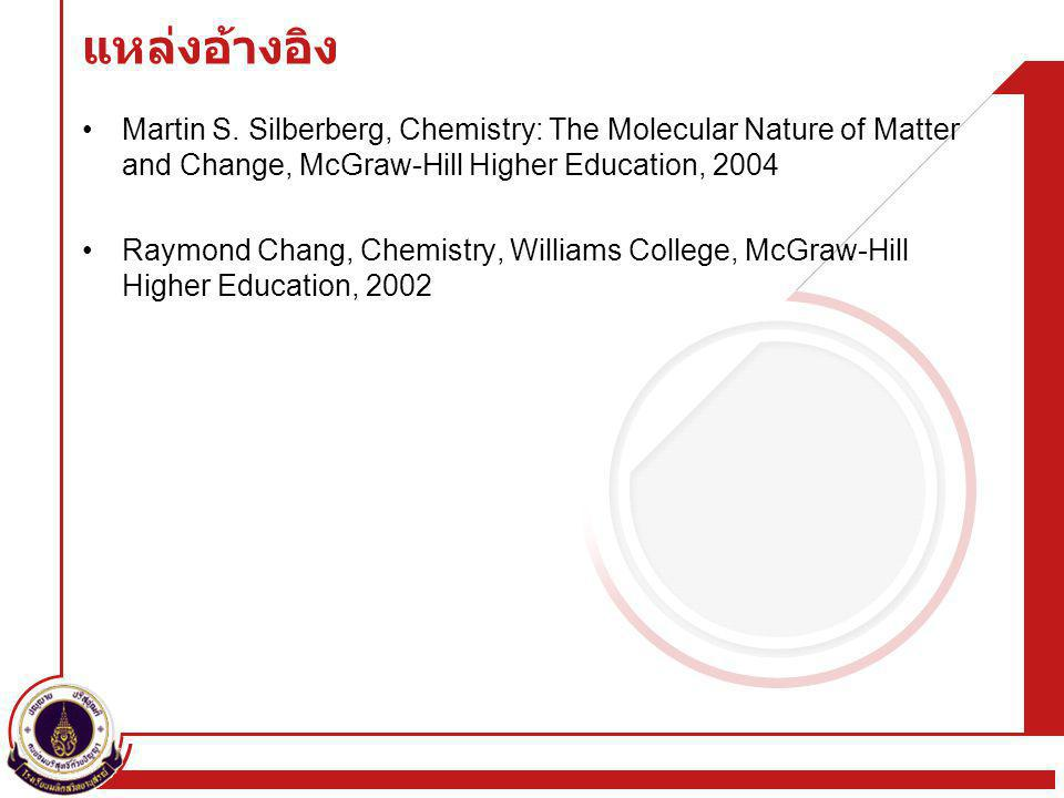 แหล่งอ้างอิง Martin S. Silberberg, Chemistry: The Molecular Nature of Matter and Change, McGraw-Hill Higher Education, 2004 Raymond Chang, Chemistry,