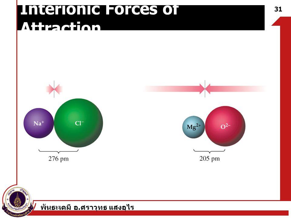 พันธะเคมี อ. ศราวุทธ แสงอุไร 31 Interionic Forces of Attraction