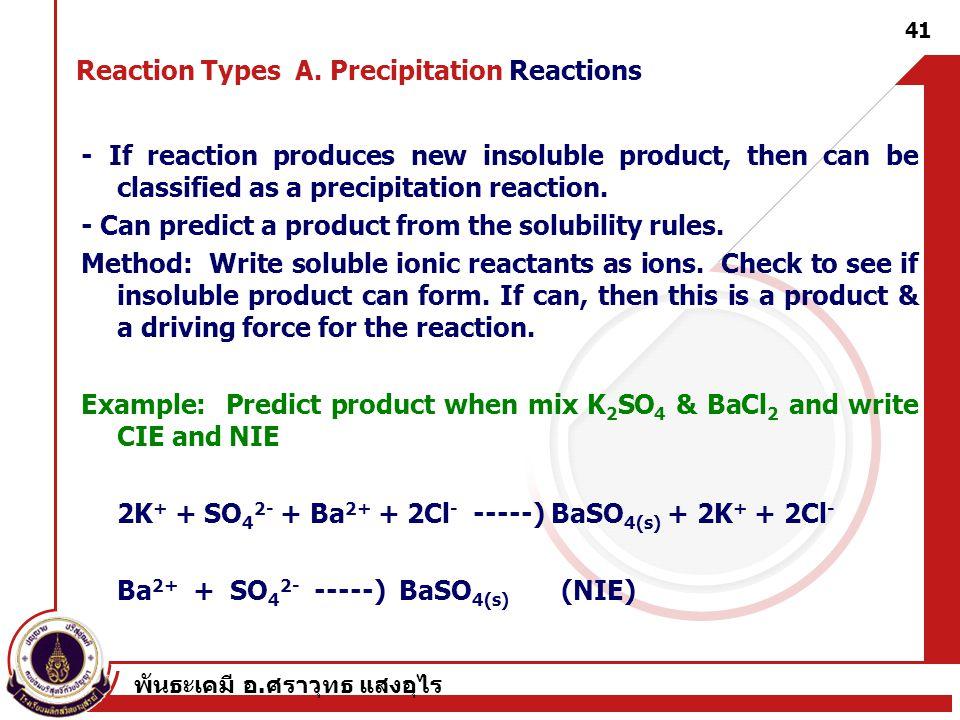 พันธะเคมี อ.ศราวุทธ แสงอุไร 41 Reaction Types A.