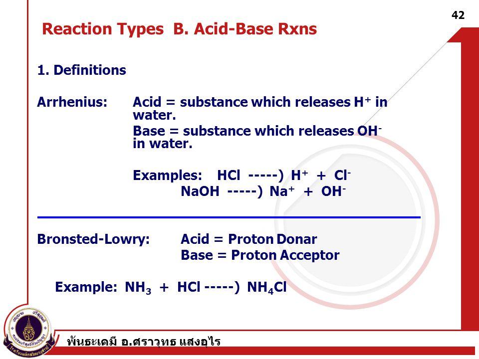 พันธะเคมี อ.ศราวุทธ แสงอุไร 42 Reaction Types B. Acid-Base Rxns 1.